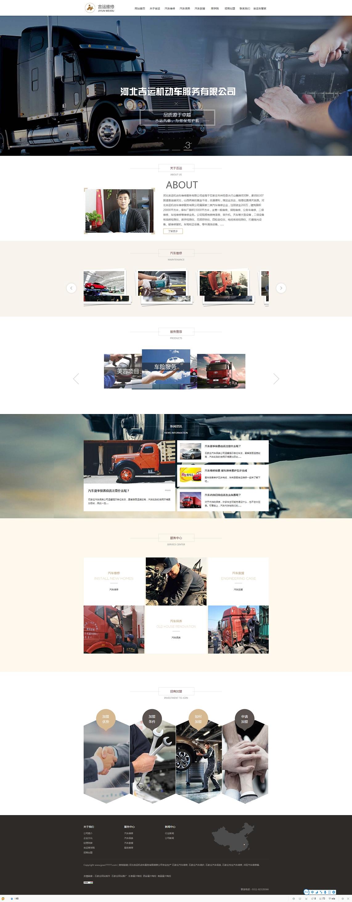 河北吉运机动车服务有限维修公司